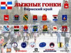 Сводный календарь мероприятий по лыжным гонкам Перского края 2019